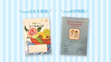 マレーシアで手に入る母子手帳〜2種類を徹底比較!〜