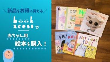マレーシアでお得に英語の本を買うならココ「BookXcess」で絵本を購入