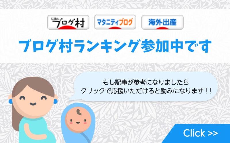 にほんブログ村 マタニティーブログ 海外出産へ
