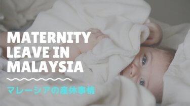日本よりも短い?!マレーシアの産休事情をご紹介
